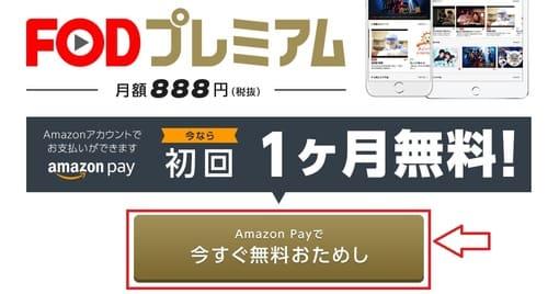 FODプレミアム公式サイトへアクセス