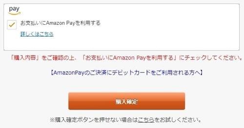 お支払いにAmazon Payを利用する