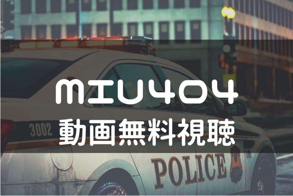 最終 回 Miu404