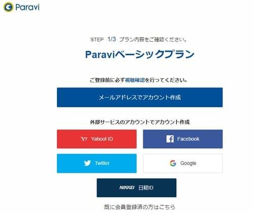 Paravi(パラビ)アカウントを選択