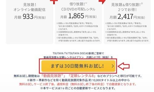 TSUTAYA動画見放題&定額レンタル8プランへアクセス