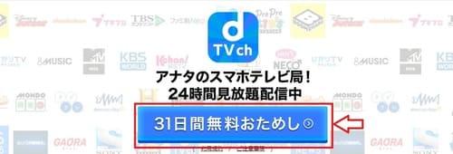 dTVチャンネル公式サイトへアクセス
