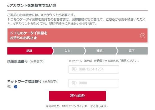 dアカウントID登録