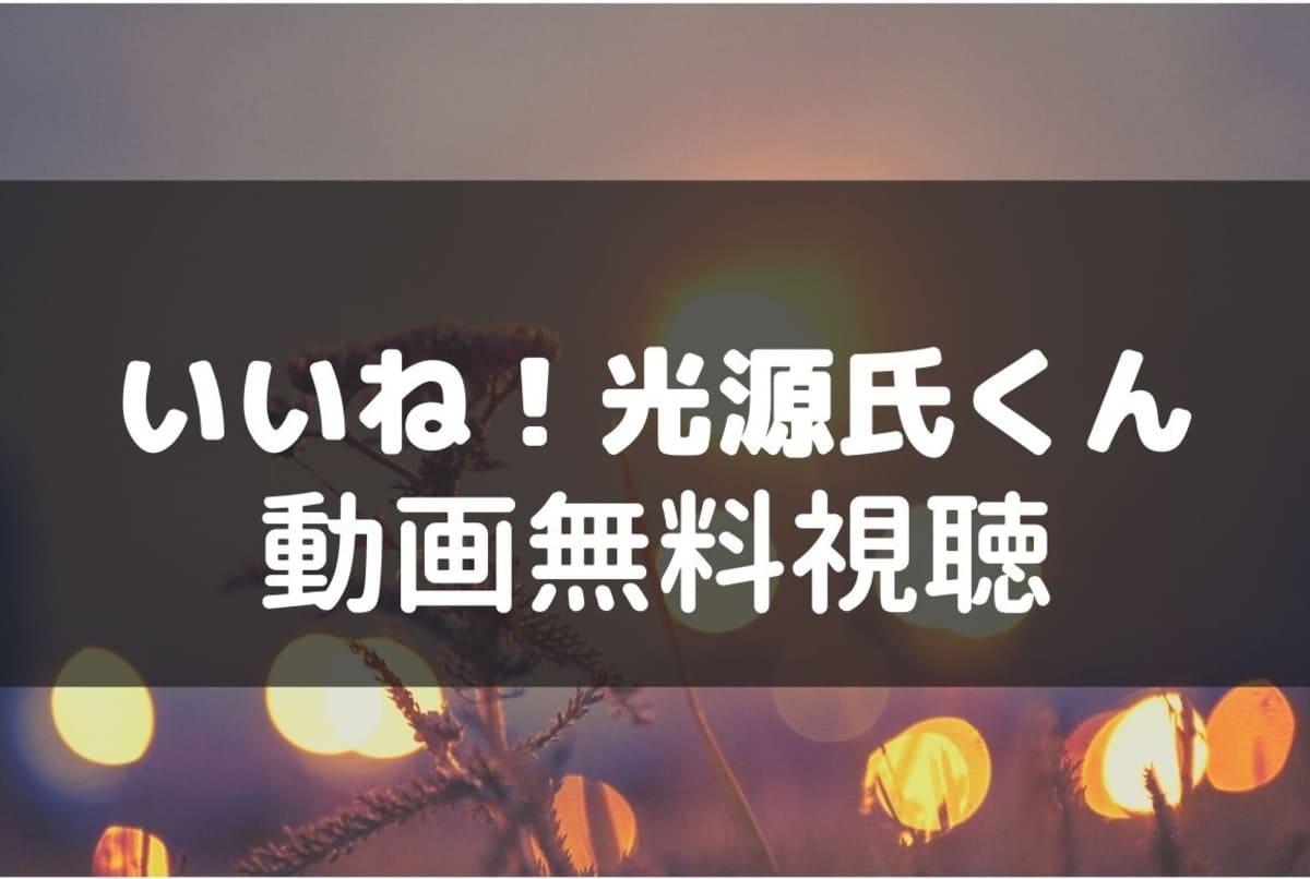 光源氏 くん 動画