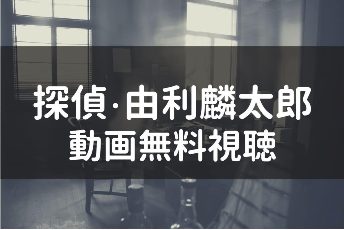 話 由利 麟太郎 2
