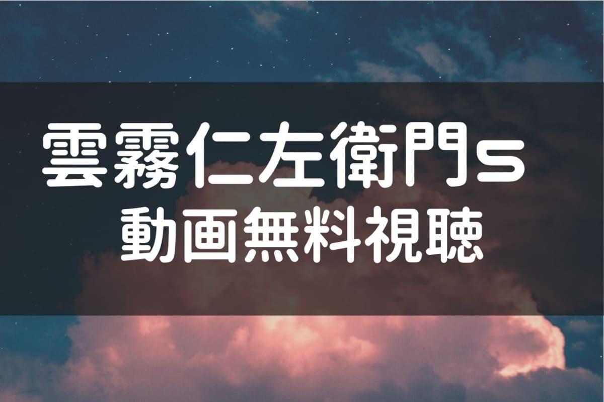 見逃し 雲霧仁左衛門4