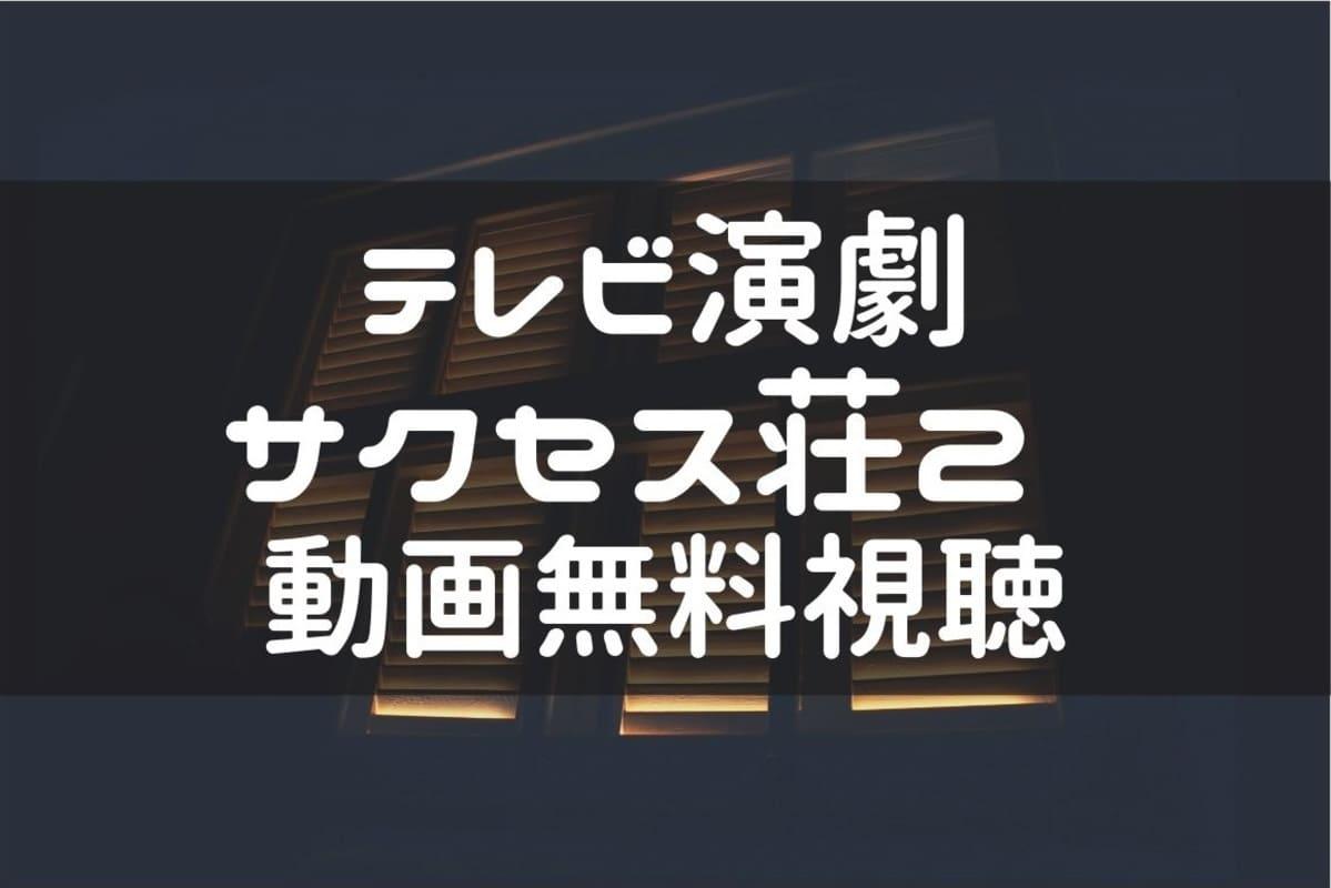 動画 サクセス 荘