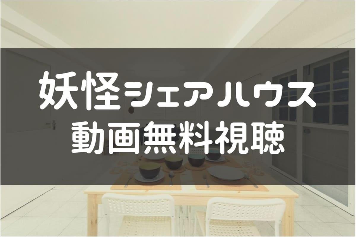 土曜ナイトドラマ『妖怪シェアハウス』の見逃し動画(1話から最終話 ...