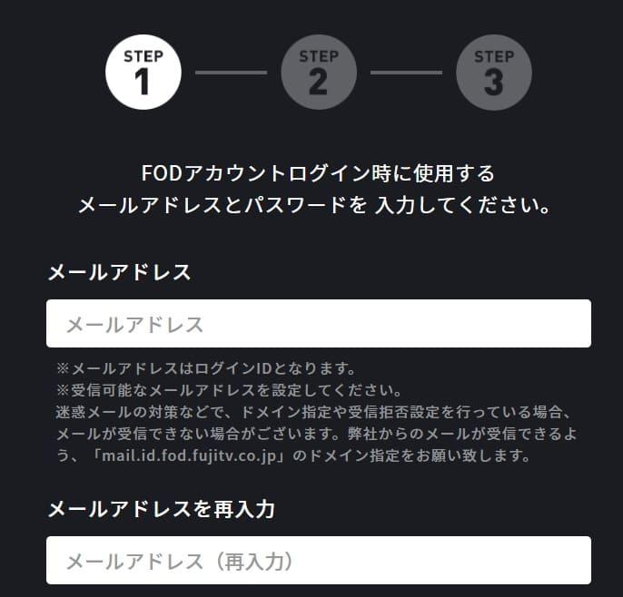 FODプレミアム-登録2