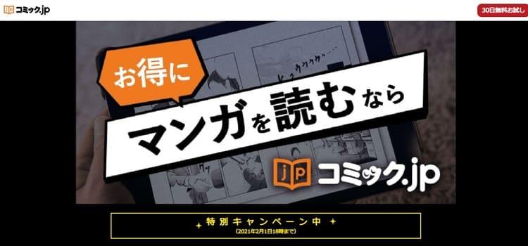 コミックJPで無料で漫画を読む方法