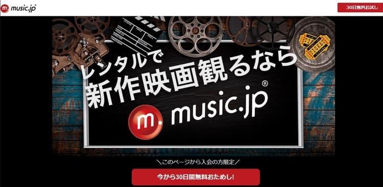 music.jpで無料で漫画を読む方法