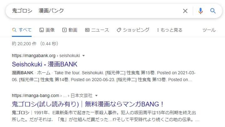 鬼ゴロシ+漫画バンク